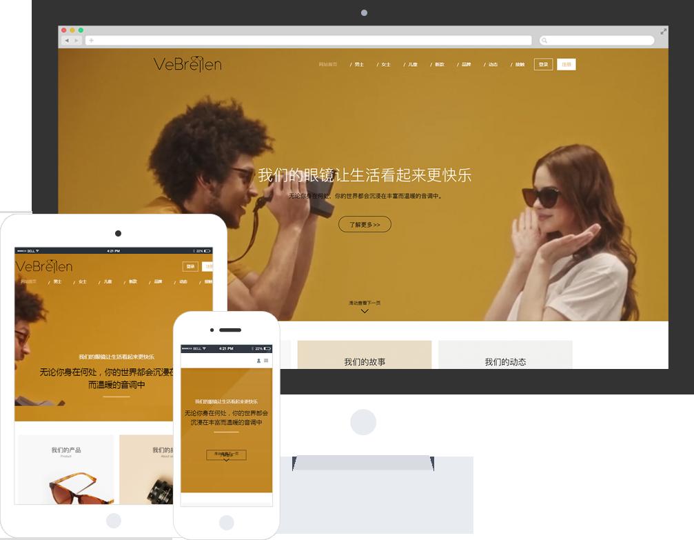 太阳镜商城网站模板_整站源码_响应式网页设计制作搭建