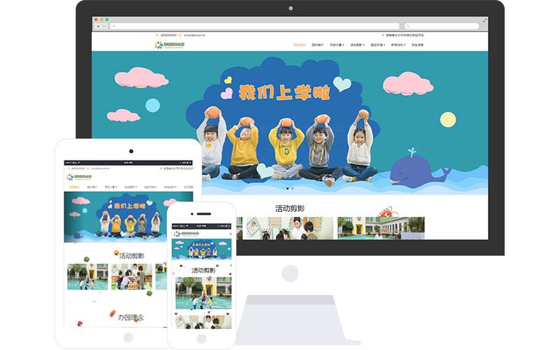 托兒所網站模板,托兒所網頁模板,托兒所響應式模板