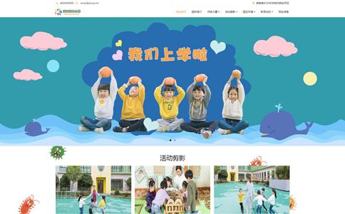 幼儿园网站模板-幼儿园网页模板|响应式模板|网站制作|网站建站