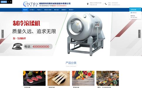 餐饮设备制造公司响应式网站模板