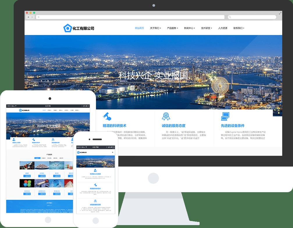 化工企业网站模板_化工企业网站模板整站源码_响应式网页设计制作搭建