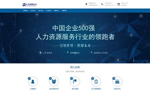 人力资源公司响应式网站模板
