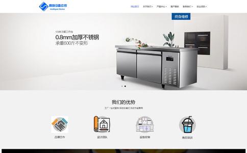 商厨设备公司响应式网站模板