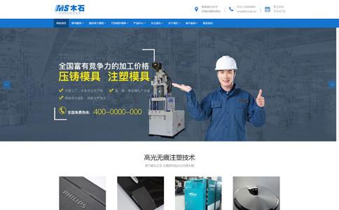 模具公司网站模板,模具公司网页模板,响应式模板,网站制作,网站建设