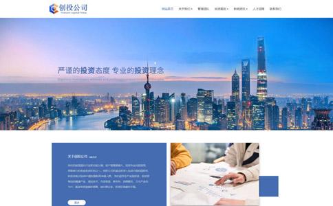 创投公司响应式网站模板
