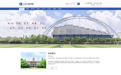 高校二级学院响应式网站模板