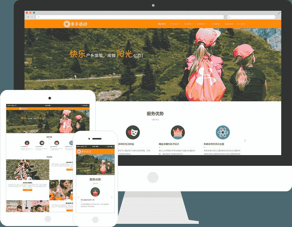 亲子活动策划公司网站模板-亲子活动策划公司网页模板|响应式模板|网站制作|网站建站