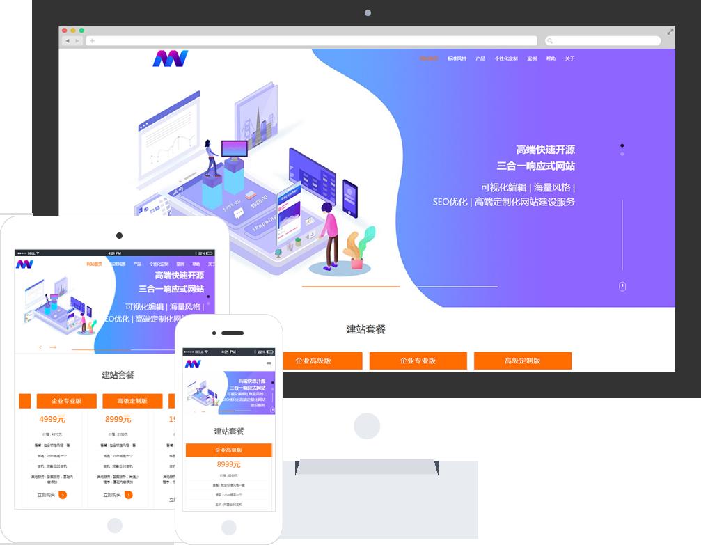 建站企业网站模板_建站企业网站模板整站源码_响应式网页设计制作搭建