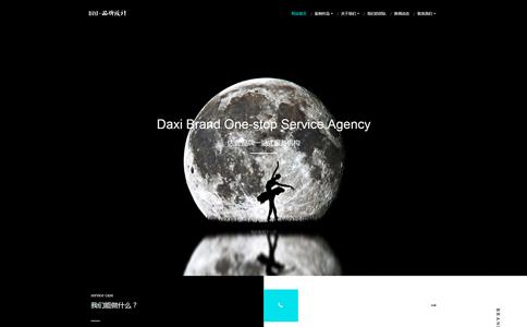 品牌设计公司网站模板,品牌设计公司网页模板,响应式模板,网站制作,网站建设