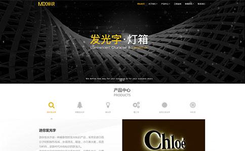 广告标牌公司网站模板,广告标牌公司网页模板,响应式模板,网站制作,网站建设