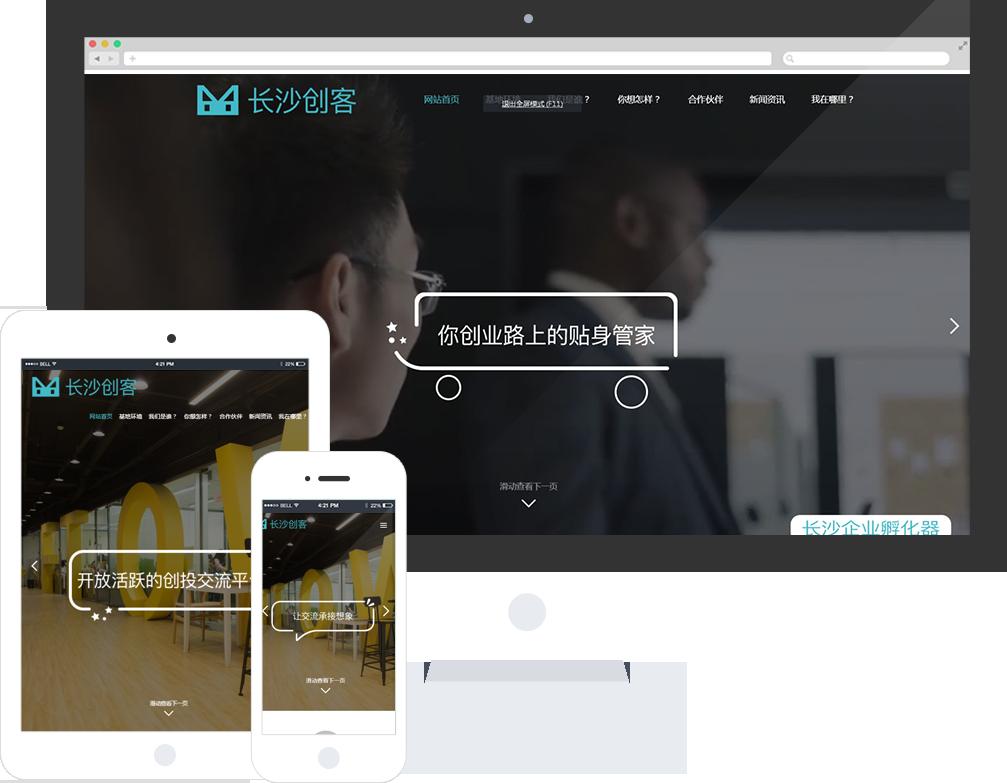 创客空间网站模板-创客空间网页模板|响应式模板|网站制作|网站建站