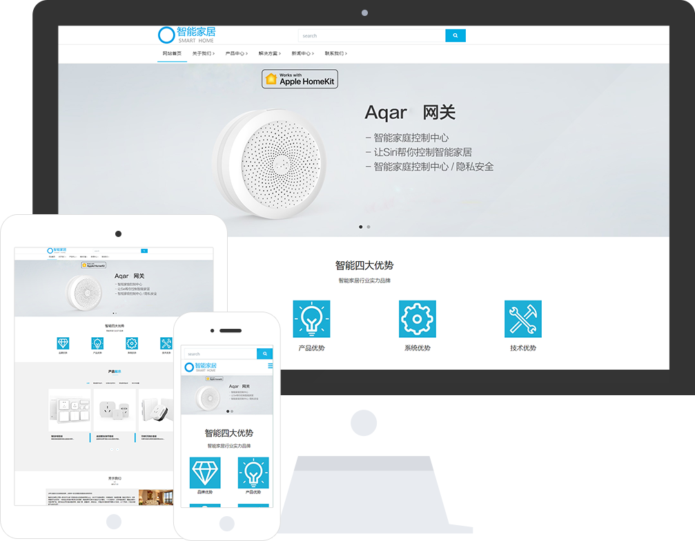 智能家居设备公司网站模板-智能家居设备公司网页模板|响应式模板|网站制作|网站建站