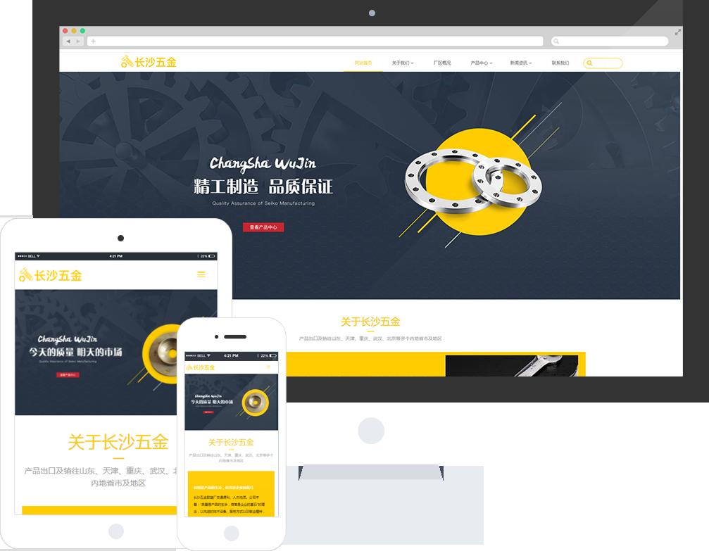 五金塑胶制品网站模板-五金塑胶制品网页模板|响应式模板|网站制作|网站建站