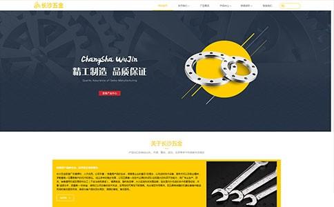 五金塑胶制品网站模板,五金塑胶制品网页模板,响应式模板,网站制作,网站建设